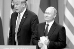 Итоги встречи Трампа и Путина вызвали в Вашингтоне настоящее бешенство.
