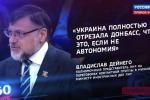 Владислав Дейнего: Украина полностью отрезала Донбасс, что это, если не автономия