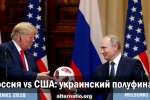 Россия vs США: украинский полуфинал