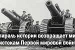 Спираль истории возвращает мир к истокам Первой мировой войны